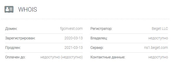FGC invest Ltd - домен
