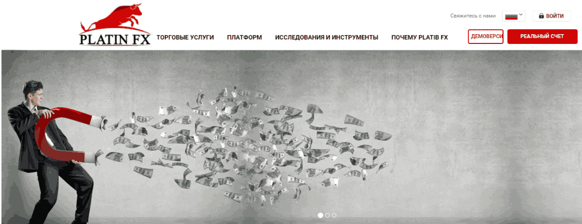 Platin FX - сайт компании