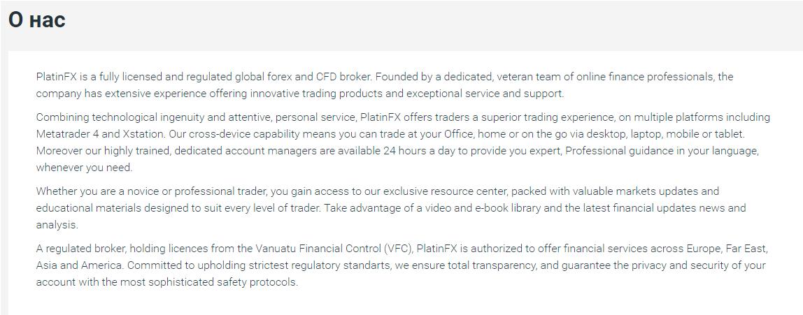 Platin FX - о компании