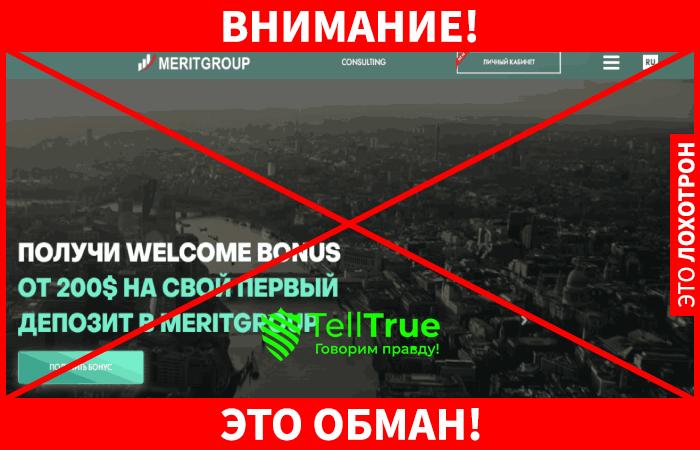 MeritGroup - это обман