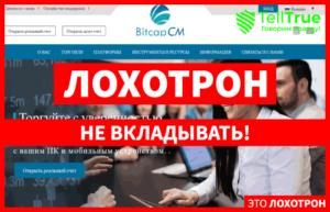 Bitcapcm – мастер по выкачиванию денег и гуру техник наглого обмана