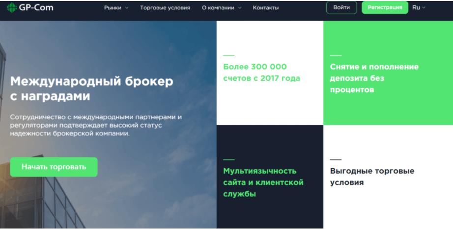 Gp-Com -  сайт компании