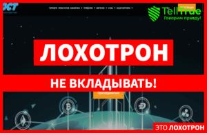 Grandis Capital Trade – полуторамесячный мошенник без лицензии, приписывающий себе всемирную популярность