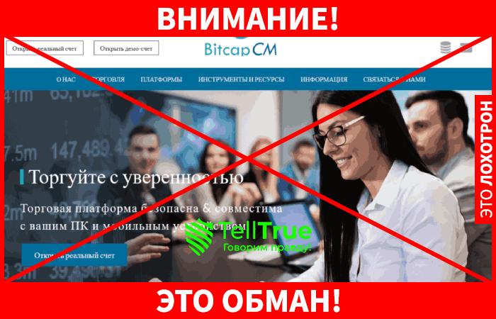 Bitcapcm - это обман