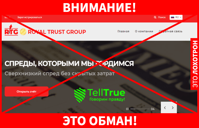 Royal Trust Group - это обман