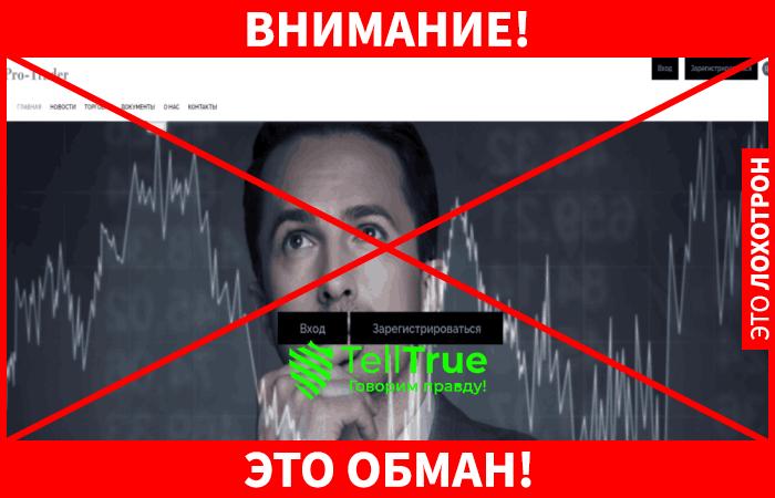 Pro-Trader - это обман