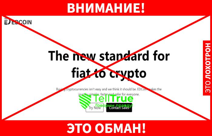 EDCoin - это обман