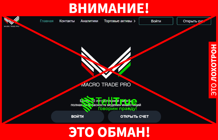 Macro Trade Pro - это обман