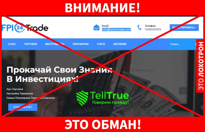 FPI24 Trade - это обман