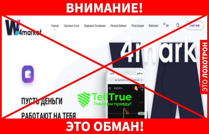 World4Market - это обман
