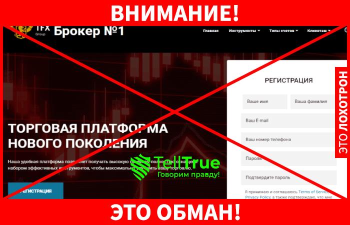 TFX Group - это обман