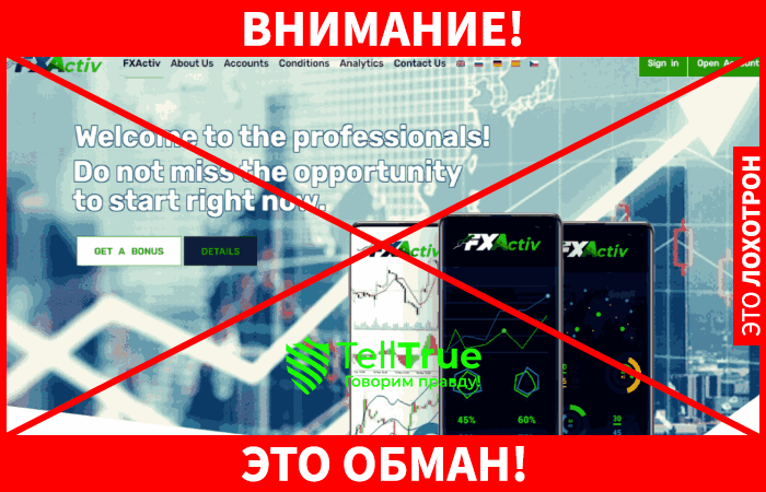 FXActiv - это обман