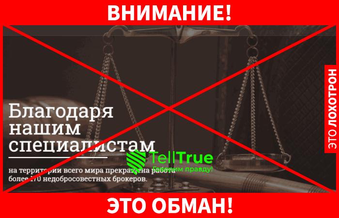 Trust Law - это обман