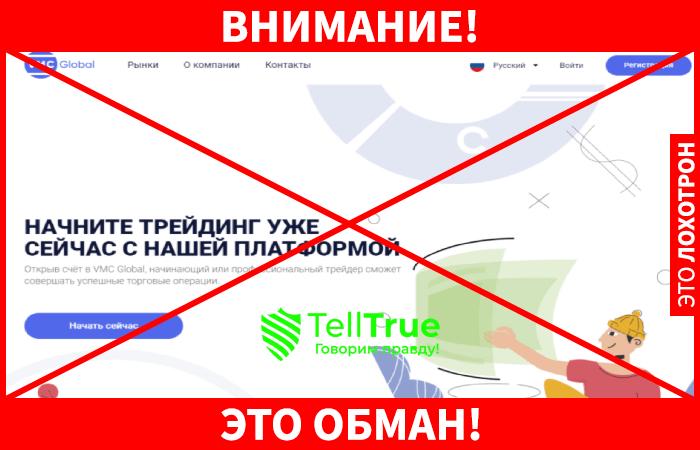VMC Global - это обман