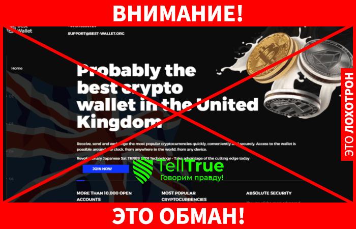 Best Wallet - это обман