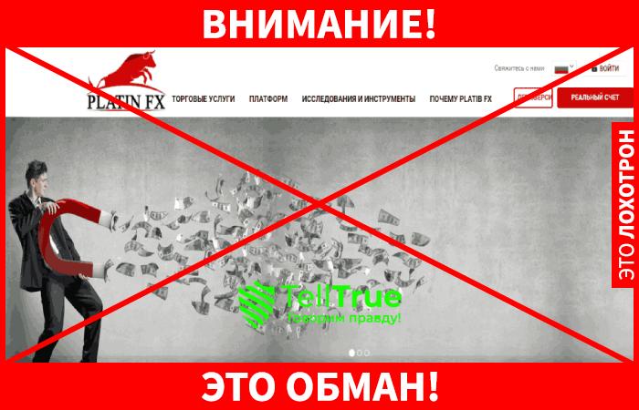 Platin FX - это обман
