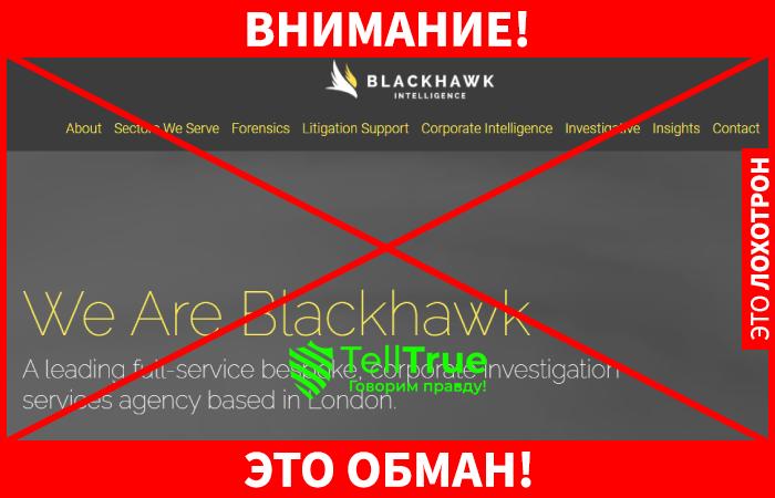 Blackhawk - это обман