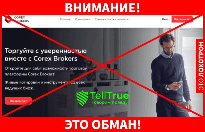 Corex Brokers - это обман