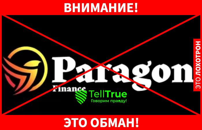 Paragon-finance - это обман