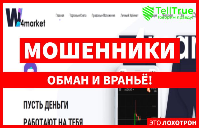 World4Market