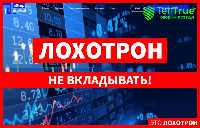 All Top Market – эксперт по выкачке денег в особо крупных размерах