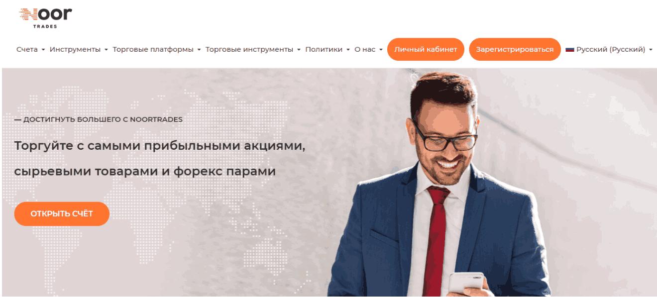 NoorTrades - сайт компании