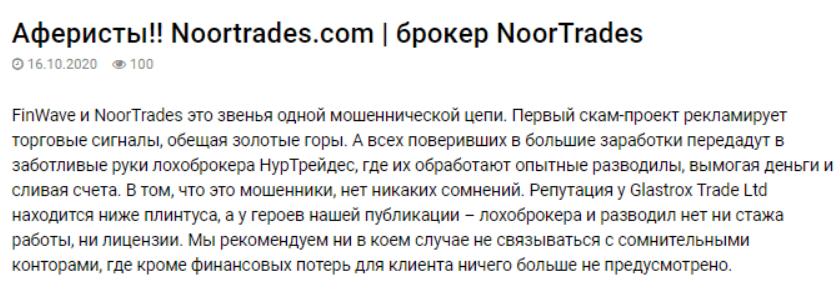 NoorTrades - отзывы