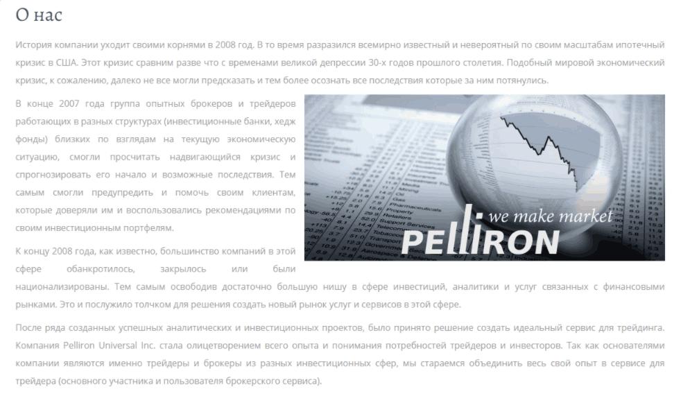 Pelliron - о компании