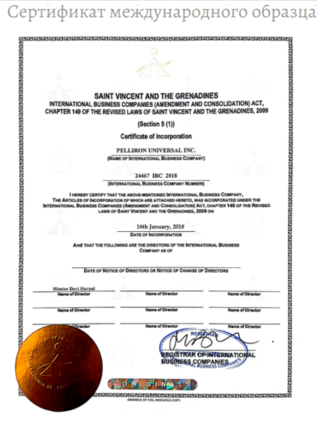 Pelliron - сертификат