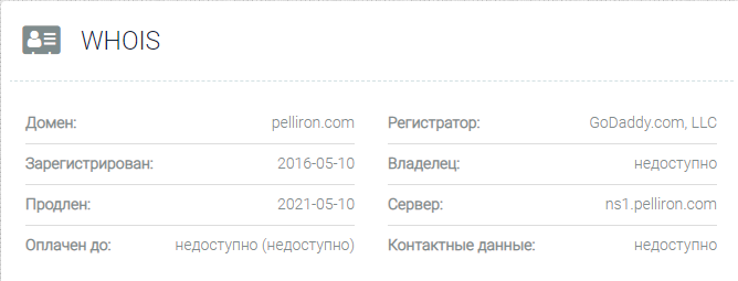 Pelliron - домен