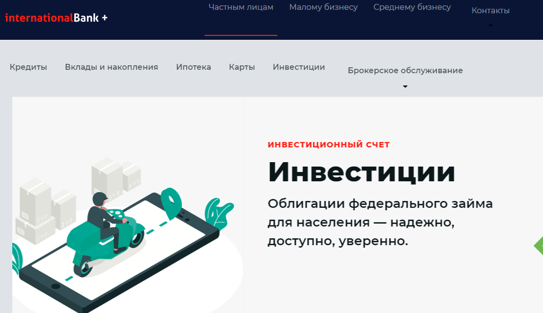 International Bank plus - сайт компании