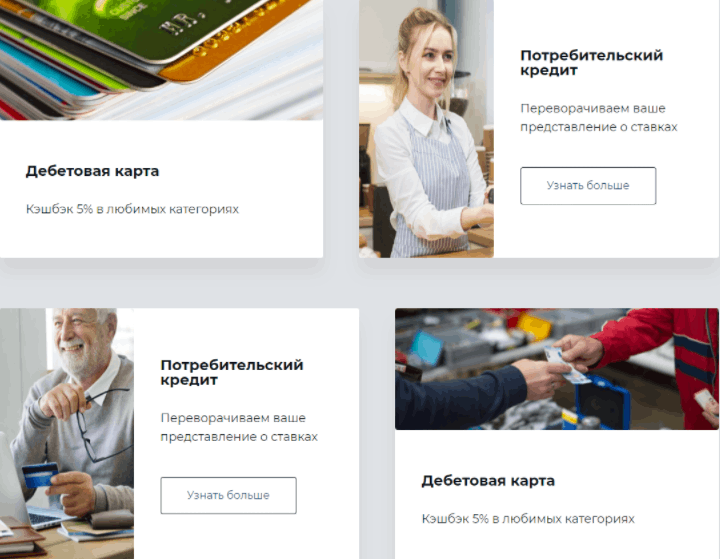 International Bank plus - предложения