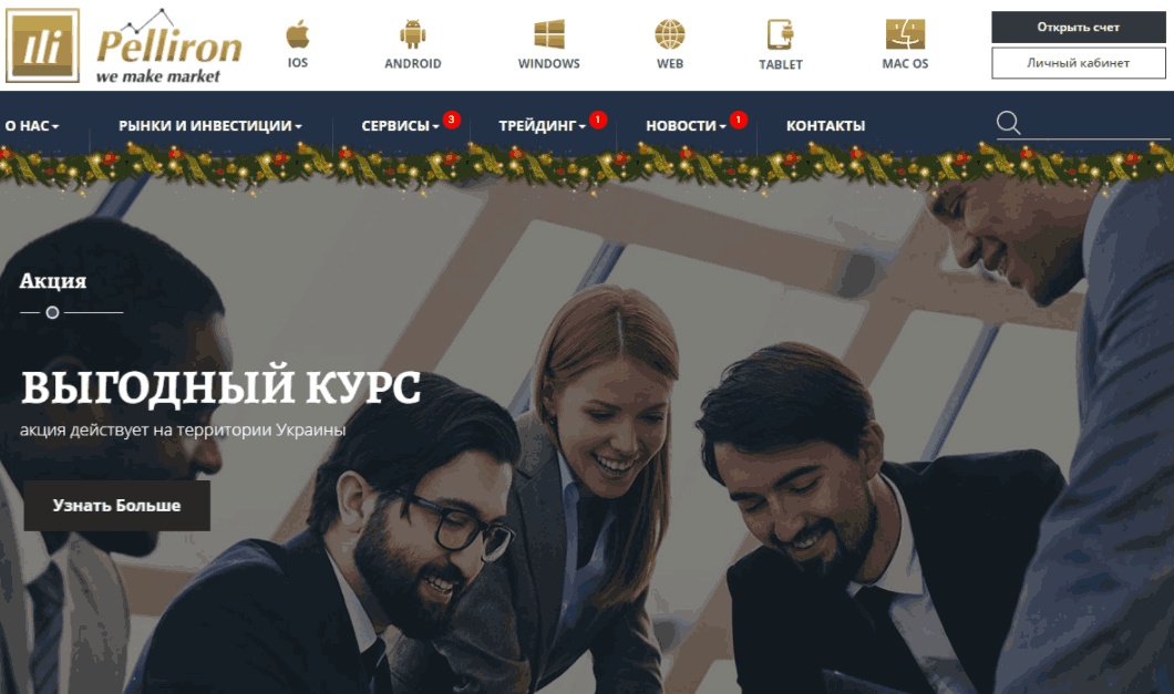 Pelliron - сайт компании