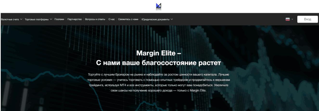 MarginElite - сайт компании