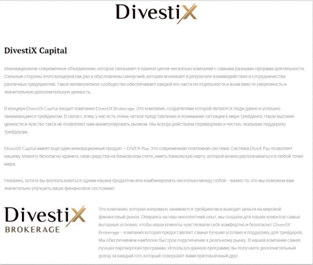 Divestix Brokerage - дешевое оформление