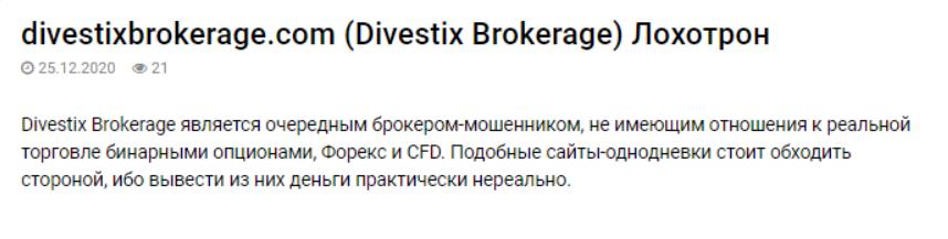 Divestix Brokerage - отзывы