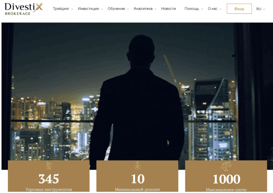 Divestix Brokerage - сайт компании