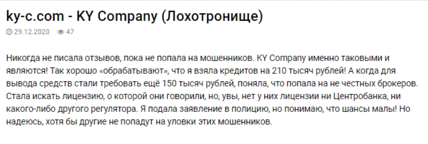 KY Company - отзывы