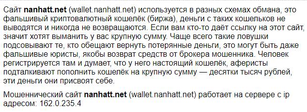 Nanhatt - факт мошенничества