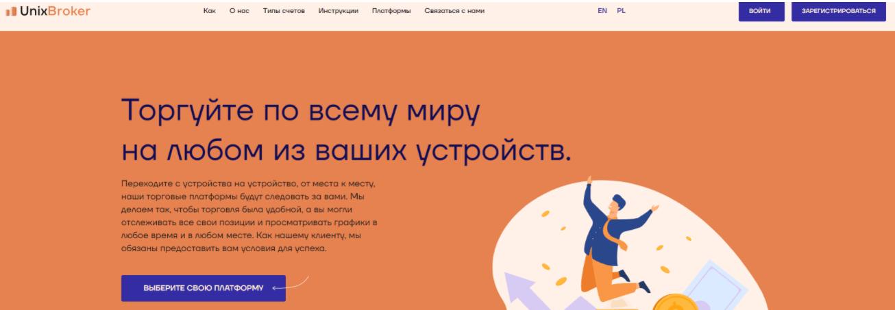 UnixBroker - сайт компании