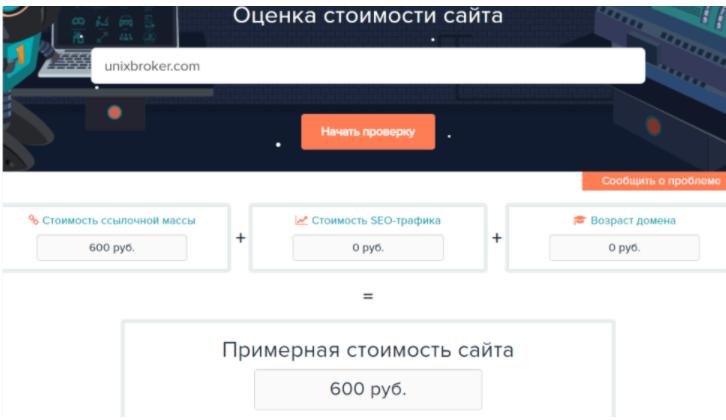 UnixBroker - шаблонный сайт