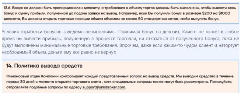 UnixBroker - условия сотрудничества