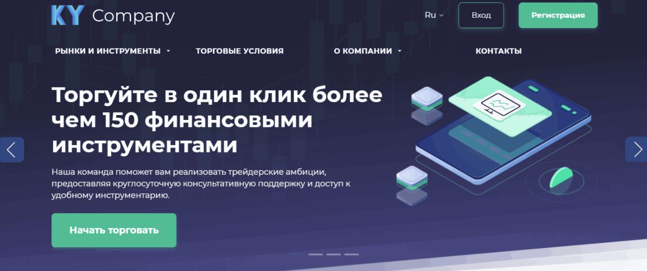 KY Company - сайт компании