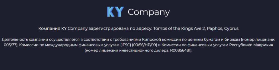 KY Company - юридическая информация