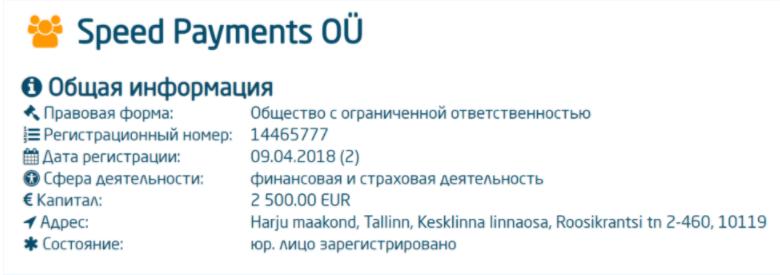 10CFDs - регистрационные данные