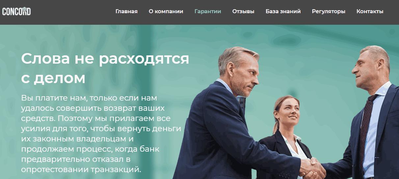 Concord - сайт компании
