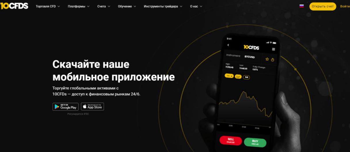 10CFDs - сайт компании