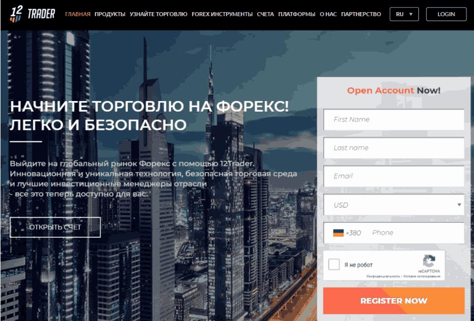 12Trader - сайт компании