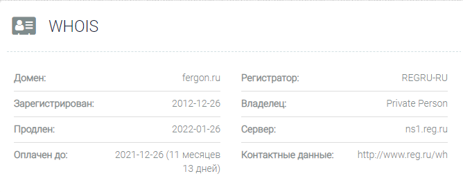 Стандарт Реал - домен