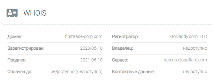 FirstTrade - домен